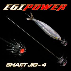 EGIPOWER SHAFT JIG 4 - 20 CM